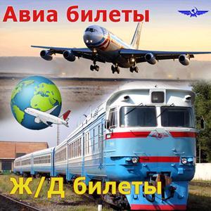 Авиа- и ж/д билеты Архангельского