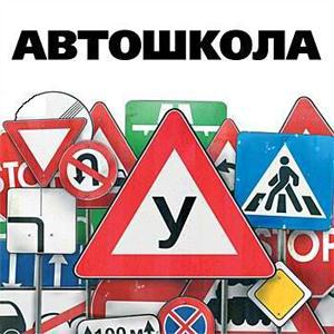 Автошколы Архангельского
