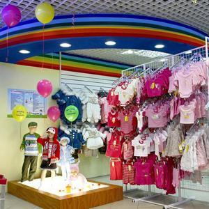 Детские магазины Архангельского