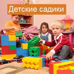 Детские сады Архангельского