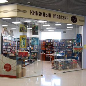Книжные магазины Архангельского