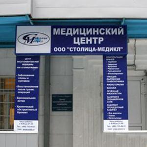 Медицинские центры Архангельского