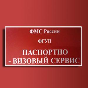 Паспортно-визовые службы Архангельского