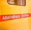 Аварийные службы в Архангельском