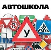 Автошколы в Архангельском