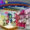 Детские магазины в Архангельском