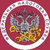 Налоговые инспекции, службы в Архангельском