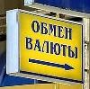 Обмен валют в Архангельском
