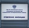Отделения полиции в Архангельском