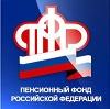 Пенсионные фонды в Архангельском