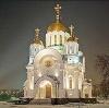 Религиозные учреждения в Архангельском