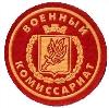 Военкоматы, комиссариаты в Архангельском