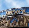 Зоопарки в Архангельском