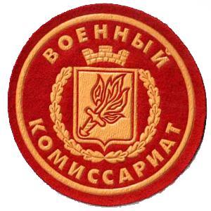 Военкоматы, комиссариаты Архангельского