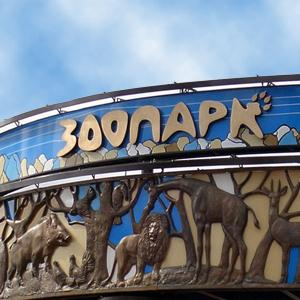 Зоопарки Архангельского